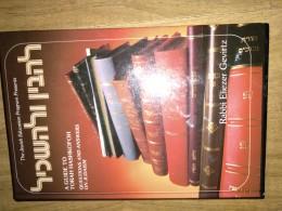 להבין ולהשכיל ספר באנגלית Aguide To Torah Hashkofoh