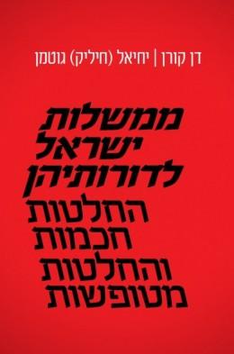 ממשלות ישראל לדורותיהן - החלטות חכמות והחלטות מטופשות