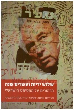 שלוש יריות ועשרים שנה - הרהורים על הפסיפס הישראלי