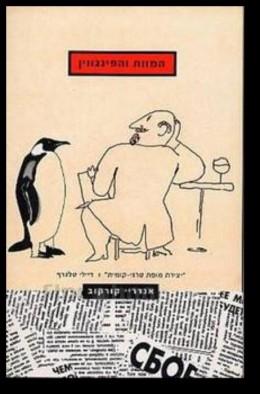 המוות והפינגווין