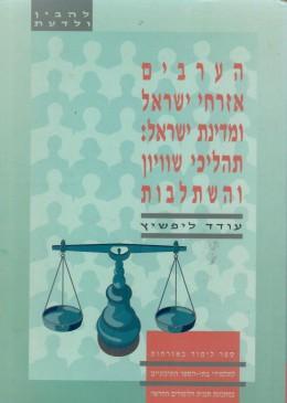 הערבים אזרחי ישראל ומדינת ישראל - תהליכי שיוויון והשתלבות (חדש לגמרי!)