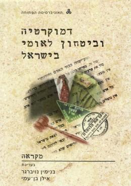 דמוקרטיה ובטחון לאומי בישראל (חדש לגמרי!)