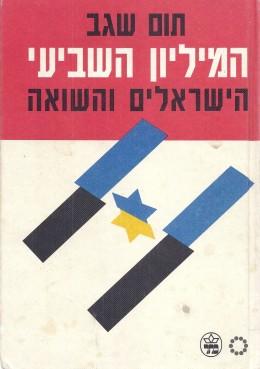 המיליון השביעי - הישראלים והשואה