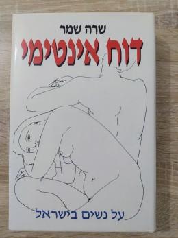דוח אינטימי: על נשים בישראל