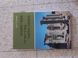 מעמד החכמים בארץ ישראל בתקופת התלמוד
