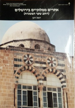 אתרים ממלוכיים בירושלים
