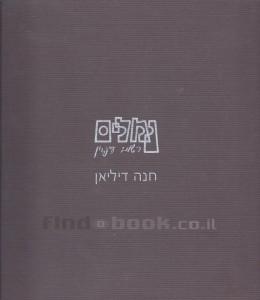 נמלים - רישומי עיפרון / חנה דיליאן