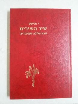 שיר השירים : טבע, עלילה ואליגוריה (מהדורה שניה - מתוקנת)