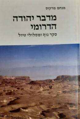 מדבר יהודה הדרומי סקר נוף ומסלולי טיול