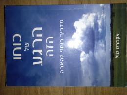 כוחו של הרגע הזה, מדריך רוחני להארה / אקהרט טול