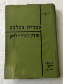עברית כהלכה : מדריך בענייני לשון.