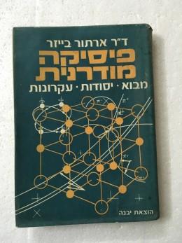 פיסיקה מודרנית- מבוא.יסודות.עקרונות