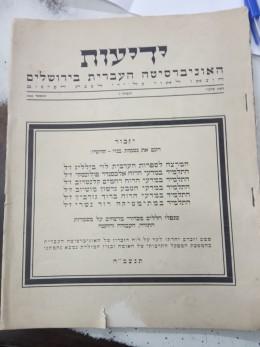 ידיעות האוניברסיטה העברית בירושלים נוב. 1936