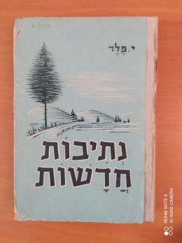 נתיבות חדשות - ספר ללמוד הלשון לשנה השמינית והתשיעית / 1954