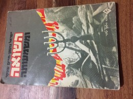 השואה ומשמעותה/ ישראל גוטמן, חיים שצקר
