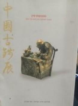 מטבעות סין - אמצעי תשלום בסין מאז ועד היום