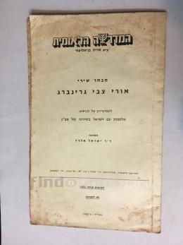 מבחר שירי אורי צבי גרינברג לסמינריוןמלחמות עם ישראל בשירתו של אצ