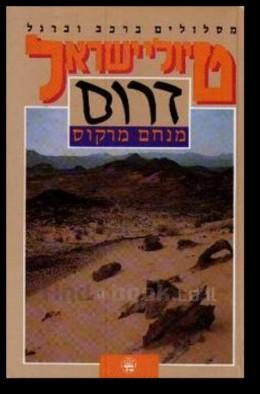 טיולי ישראל