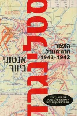סטלינגרד - המצור הרה הגורל 1943-1942