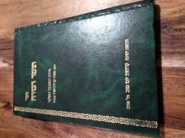 ספר תומר דבורה מהרב המקובל האלקי רבינו משה קורדווארו