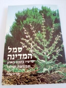 סמל המדינה שרשיו בטבע הארץ ובמורשת ישראל