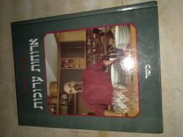 ארוחות ערוכות / ישראל אהרוני