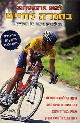 לאנס ארמסטורנג בחזרה לחיים - זה לא רק סיפור על אופניים