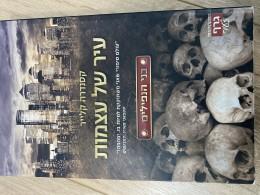 עיר של עצמות/ בני הנפילים 1