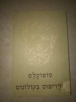 אדיפוס בקולונוס