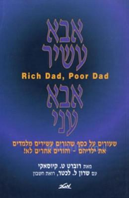 אבא עשיר אבא עני