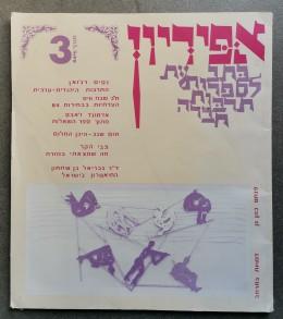 אפיריון 3 1984-85