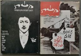 קשת רבעון לספרות ובקורת 1972: 1973: 1974: 1975