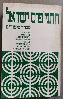 חתני פרס ישראל - מבחר סיפורים