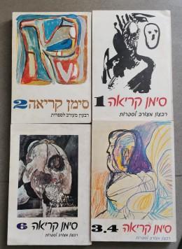 סימן קריאה - 4 חוברות - רבעון מעורב לספרות. 1, 2, 3-4, 6