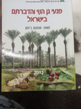 פגעי גן הנוי והדברתם בישראל