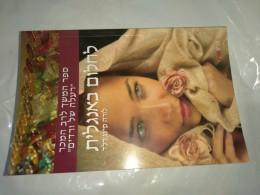 לחלום באנגלית / ספר המשך לרב המכר