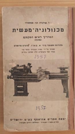 טכנולוגיה מעשית - המדריך לאיש המקצוע / אחיאסף 1957