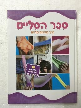 ספר הסליים איך מכינים סליים - 18 מתכונים