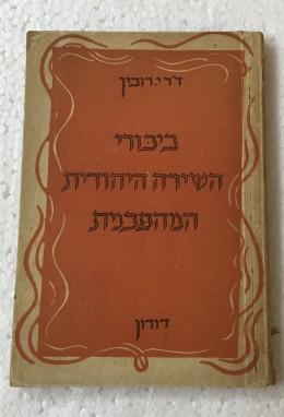 ביכורי השירה היהודית המהפכנית