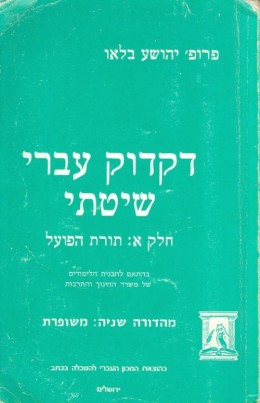 דקדוק עברי שיטתי - חלק א' תורת הפועל