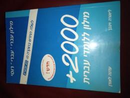 2000+ מילון ללומדי עברית ליאורה וינבך/ עדנה לאודן מילון עברי עברי רוסי