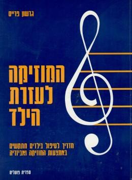 המוזיקה לעזרת הילד - מדריך לטיפול בילדים מתקשים באמצעות המוזיקה ואביזריה