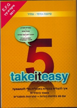 take it eas מיקודית 2012 5 יח'