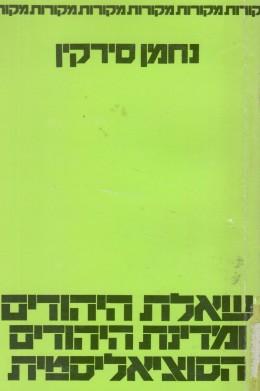 שאלת היהודים ומדינת היהודים הסוציאליסטית