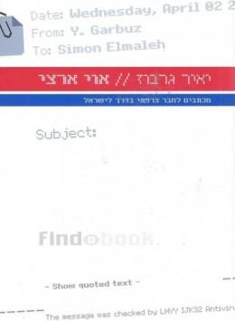 אוי ארצי - מכתבים לחבר צרפתי בדרך לישראל
