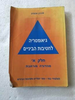 גיאומטריה לחטיבות הביניים א מהדורה מורחבת