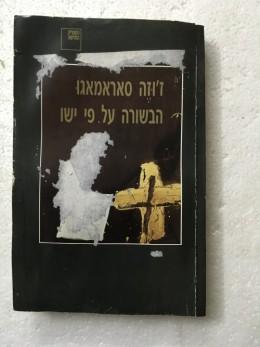 הבשורה על פי ישו