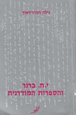 י.ח. ברנר והספרות המודרנית