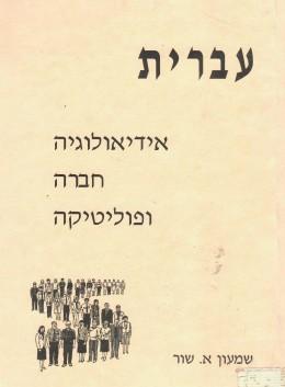 עברית - אידיאולוגיה, חברה ופוליטיקה