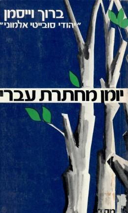 יומן מחתרת עברי מברית המועצות : אגרות